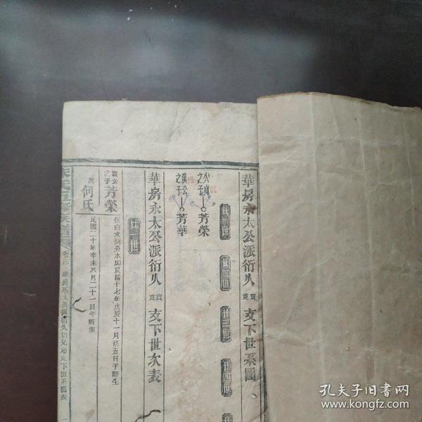 朱氏五修族谱