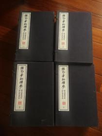 程乙本红楼梦桐花凤阁评点萃文书屋梓版(4函40册)