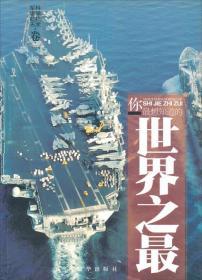 不可不知的世界闻名之最--世界之最军事航天科学技术(全六册)