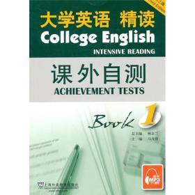 大学英语 精读 课外自测