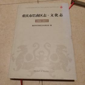 重庆市巴南区志·文化志