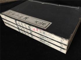 1891年《书画名器古今评传》3册全(樱之卷、月之卷、梅之卷),插图很多。北宗、狩野画派、茶人、儒者花押,文人南画派等,涉书画作品、印谱、花押、书画家小传、古砚图等。孔网惟一大全套。