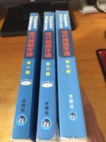 现代西班牙语 (第一.二.三册)3本合售(第一册有光盘.2.3册没有光盘)