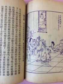 低价,民国,武侠小说,内有彩色插图,反倭袍