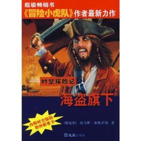 海盗旗下:时空探险记