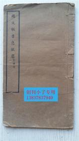 赵文敏书急就篇(附释文)商务印书馆出版 赵孟頫