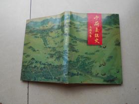 中荷交往史:1601-1989(1999年北京修订版)