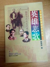 英雄悲歌:广州暴动纪实