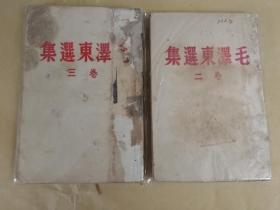 毛泽东选集(二卷 三卷)晋察冀日报社出版 1944-5