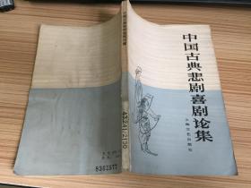 中国古典悲剧喜剧论集