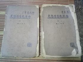 师范丛书:西洋教育思想史 (上下册)