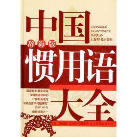 中国惯用语大全(辞海版)