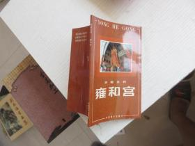雍和宫(京都名碴)