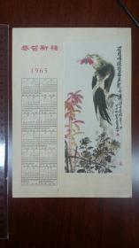 1965肖龙士国画《雄鸡唱晓》庆祝建国15周年画