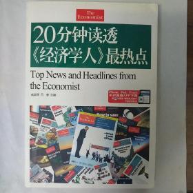 20分钟读透经济学人最热点