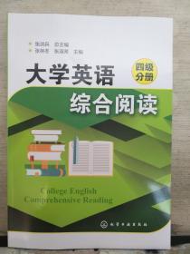 大学英语综合阅读(四级分册)2018.9重印