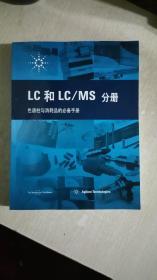 安捷伦色谱和光谱消耗品目录: LC和LC/MS分册,色谱柱与消耗品的必备手册