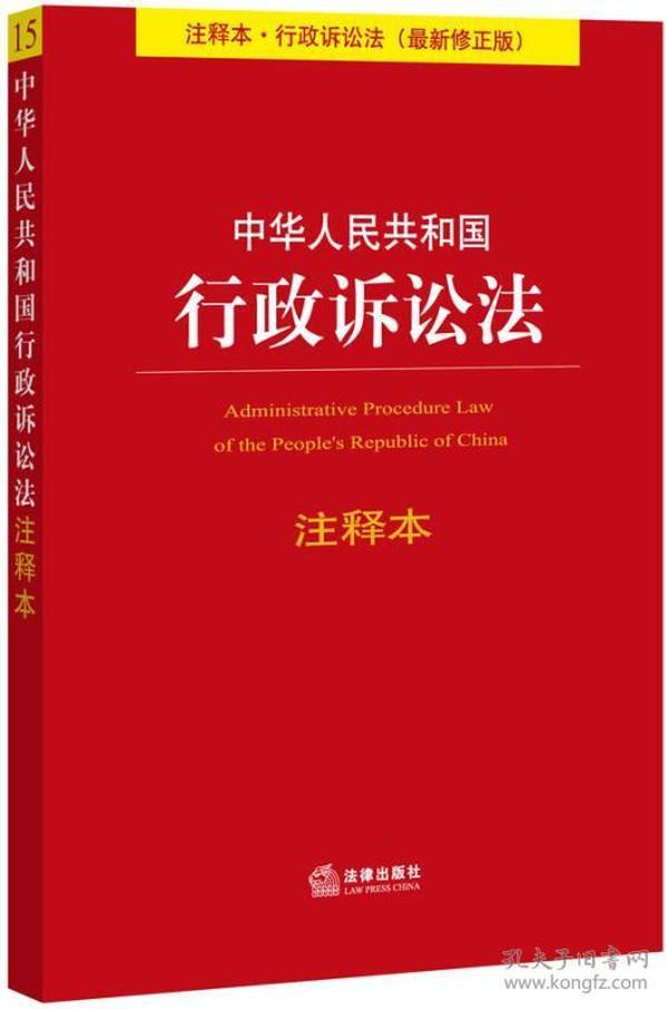 中华人民共和国行政诉讼法(注释本·行政诉讼法最新修正版)