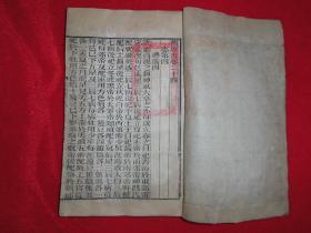 清代局本,精品大字精刻本,刻印精良,纸香墨润。