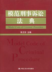 模范刑事诉讼法典