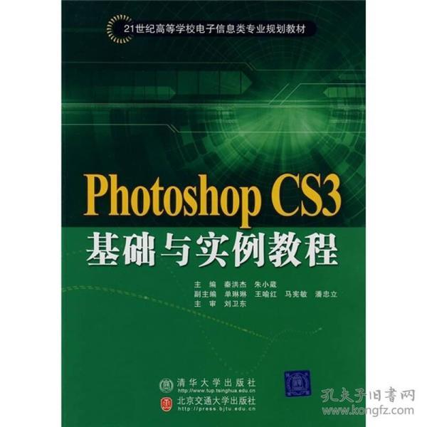 21世纪高等学校电子信息类专业规划教材:Photoshop CS3基础与实例教程