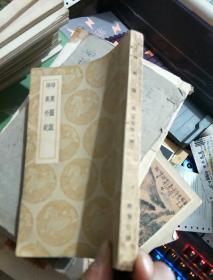 坤舆图说·坤舆外纪(民国,影印刻本).