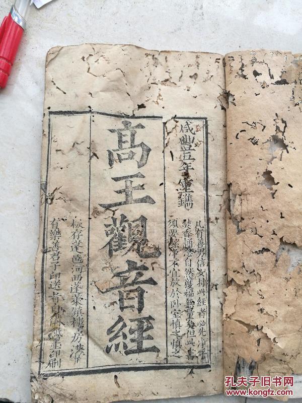 精美写刻本,高王观音经,木刻图多