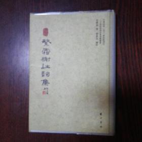 繁霜榭诗词集:二十世纪诗词名家别集丛书