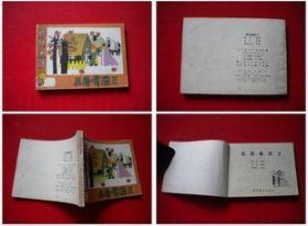 《画眉嘴国王》格林童话,辽美1989.4一版二印7万册,7011号,连环画
