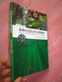 森林经营技术实训教材