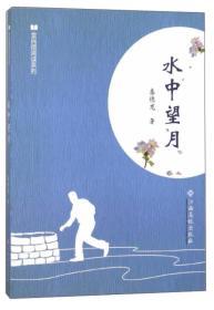 水中望月/全民微阅读系列