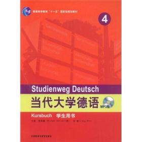 """当代大学德语4(学生用书)/普通高等教育""""十一五""""国家级规划教材"""