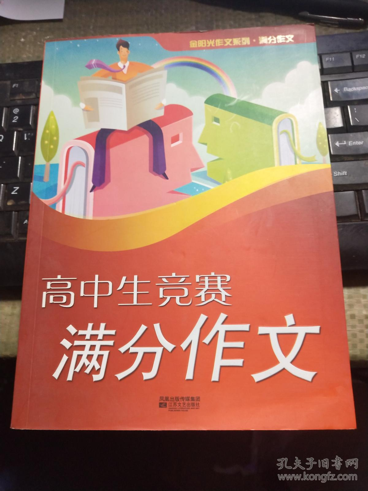 高中生竞赛作文诗文-金阳光系列鉴赏满分高中图片