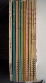 1963年人民文学出版社出版《世界文学》(月刊、原名译文)共10册