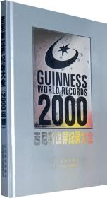 吉尼斯世界纪录大全(2000)(珍藏版)