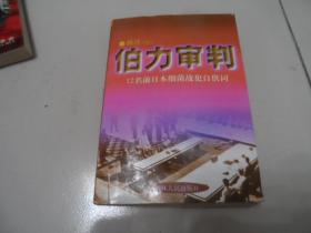 伯力审判—12名前日本细菌战犯的自供词