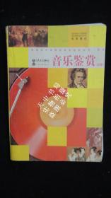 【老课本怀旧收藏】2004年版:普通高中课程标准实验教科书  音乐鉴赏【无光盘】