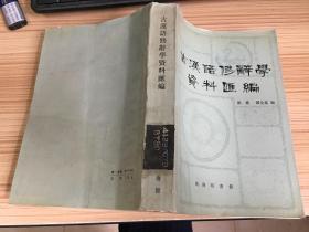 古汉语修辞学资料汇编.