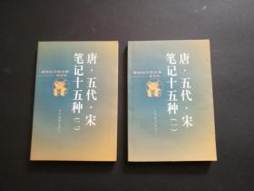 新世纪万有文库:唐五代宋笔记十五种(全两册,私藏品好)