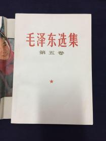 毛泽东选集第五卷极品