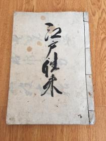 文政十三年(1830年)日本手抄《江户往来》大本一册全,精美草书