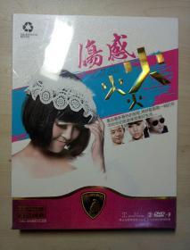 伤感火火火 DVD