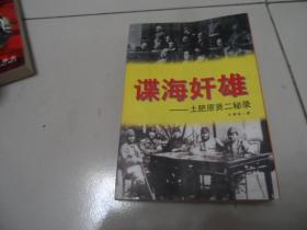谍海奸雄——土肥原贤二秘录