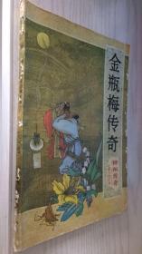 神州传奇 文学双月刊(长篇小说专号)总第10期 金瓶梅传奇
