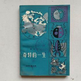 (当代外国文学)《奇特的一生》作品讲述的是苏联昆虫学家柳比歇夫献身科学的故事 1979年一版一印