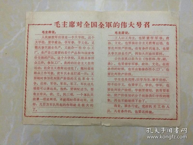 文革宣传单:毛主席对全国全军的伟大号召