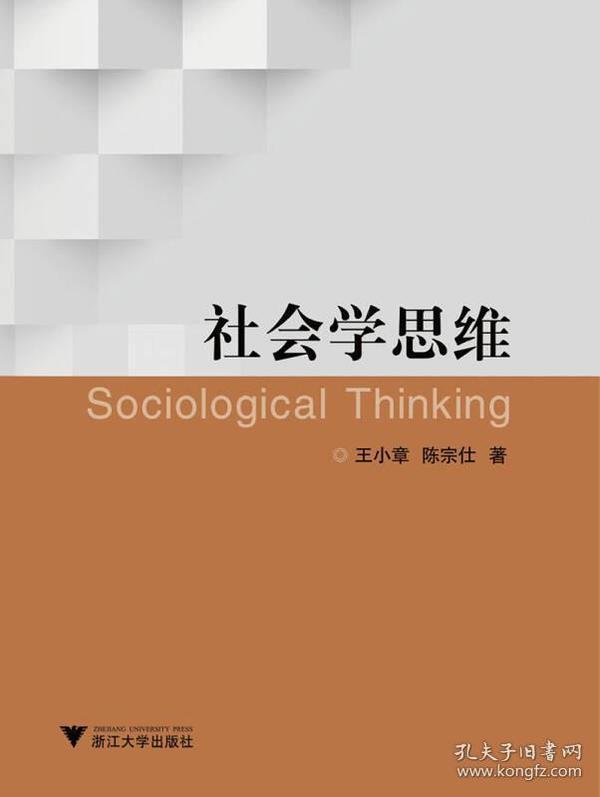 社会学思维