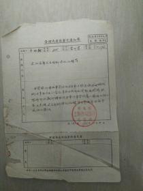1956年【合理化建议审定通知单】上海市电信局