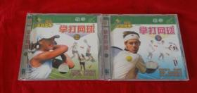 学打网球【VCD教学光盘两张】