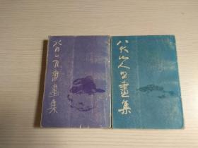 八大山人书画集( 一、二 )两本